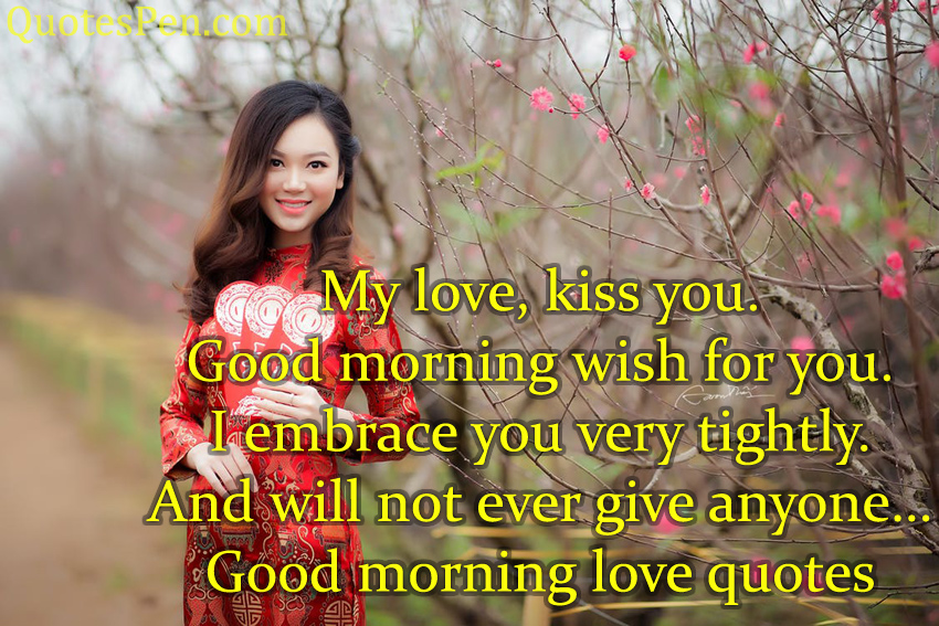my-love-kiss-you-quote