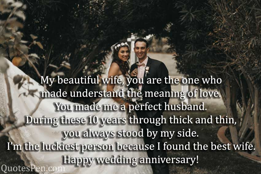 my-beautiful-wife-quote