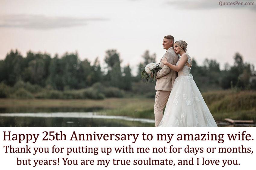 25th-anniversary-my-amazing-wife