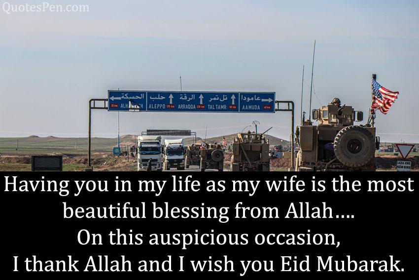 eid-mubarak-greetings-wife