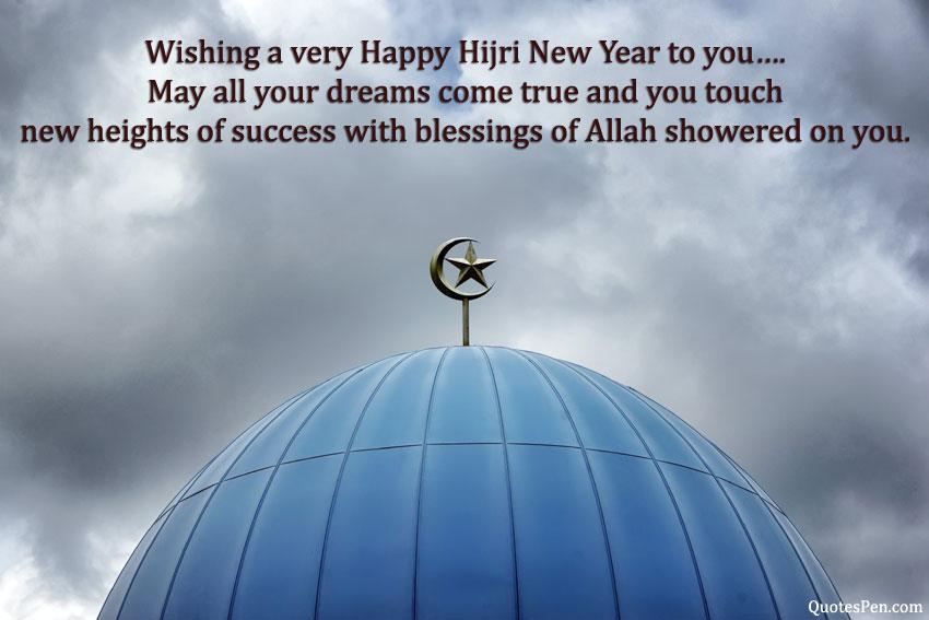 hijri-new-year-wishes