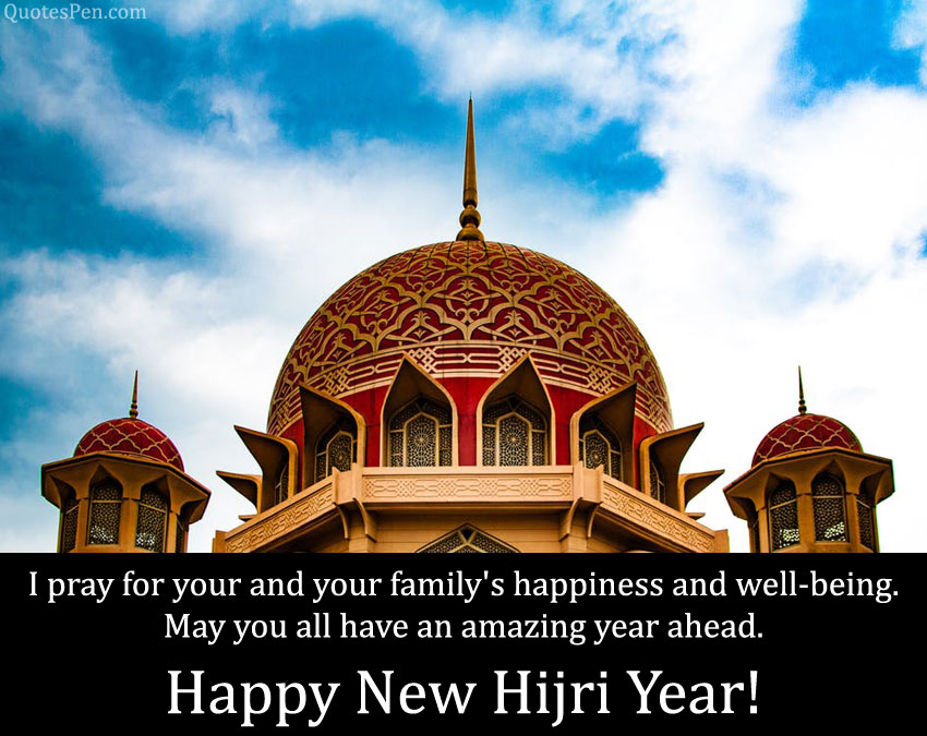 islamic-new-year-wishes-for-friends